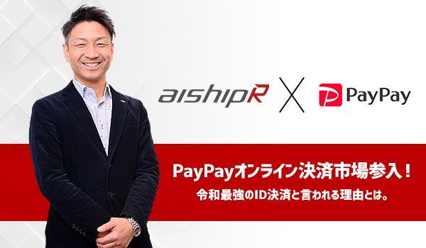 業務 スーパー paypay