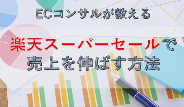 ECコンサルが教える楽天スーパーセール施策