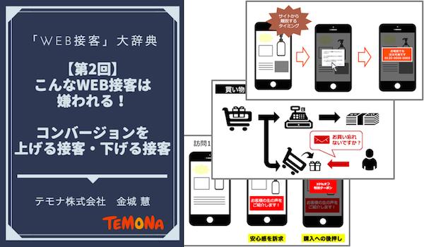 2017081601-ecnomikata-temonacolumn