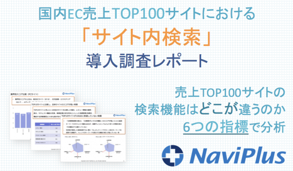 国内EC売上TOP100サイトにおける「サイト内検索」導入調査レポート