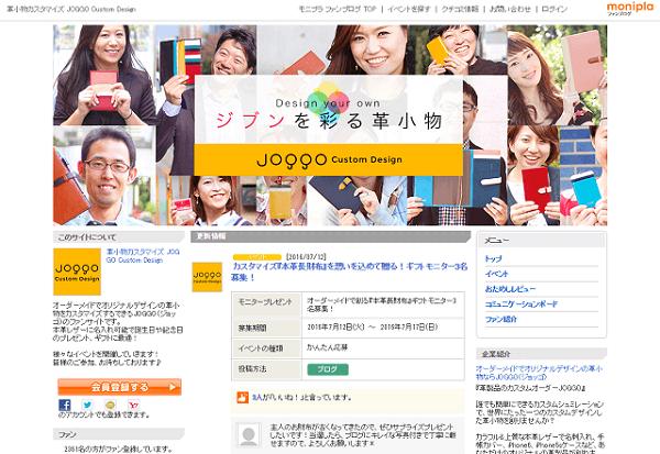 モニプラファンブログ 【革小物カスタマイズ JOGGO Custom Design】公式ファンサイト