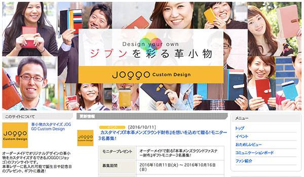 モニプラファンブログ公式ファンサイト 【革小物カスタマイズ JOGGO Custom Design】