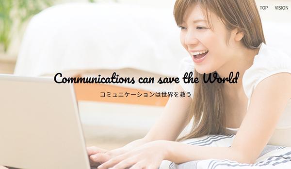 コミュニケーションは世界を救う