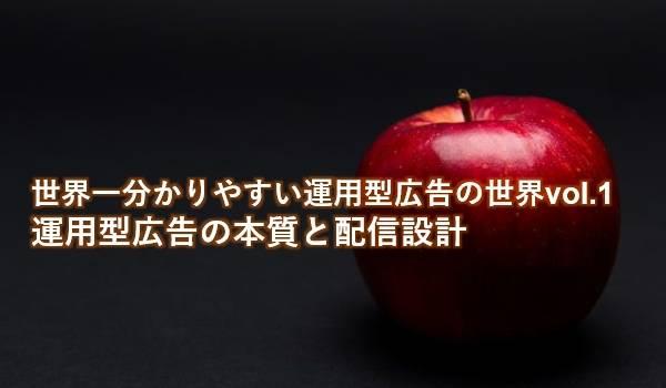 【初級】世界一分かりやすい運用型広告の世界vol.1 運用型広告の本質と配信設計