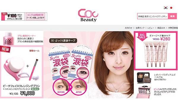 「コリンコ(http://jp.coringco.com)」のホームページ