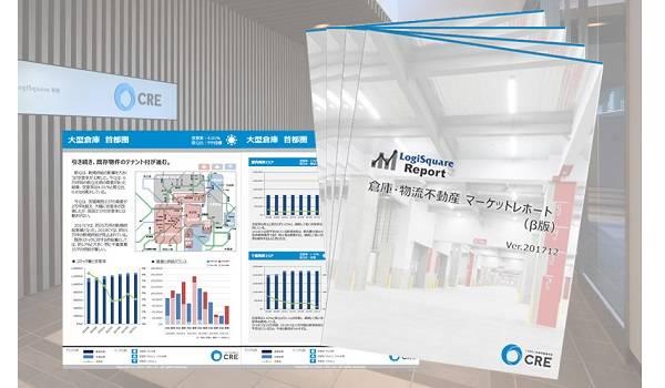 倉庫・物流不動産マーケットレポート