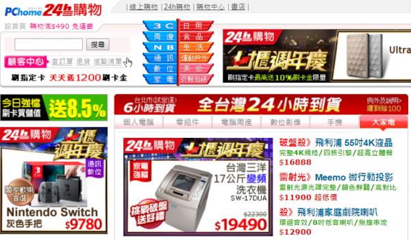 PChome, 越境EC, 台湾, モール進出,無料セミナー, 代行サービス
