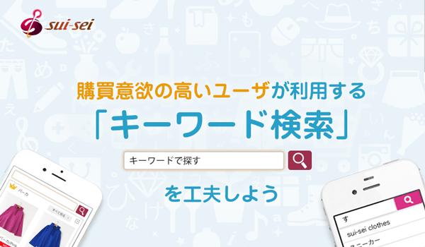 購買意欲の高いユーザが利用する「キーワード検索」を工夫しよう