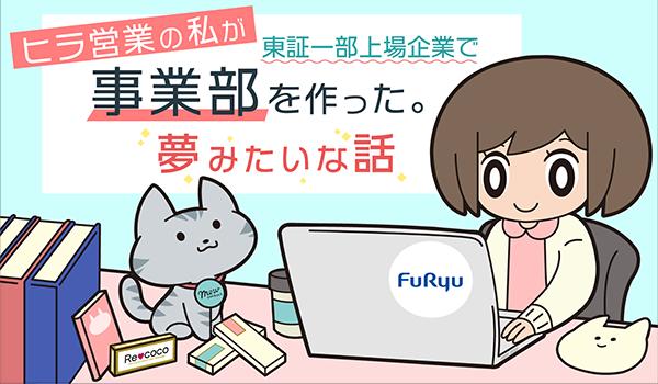 ヒラ営業の私が東証一部上場企業で事業部を作った夢みたいな話。第4回です。