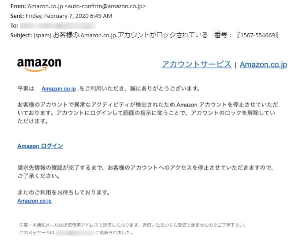 amazon co jp メール