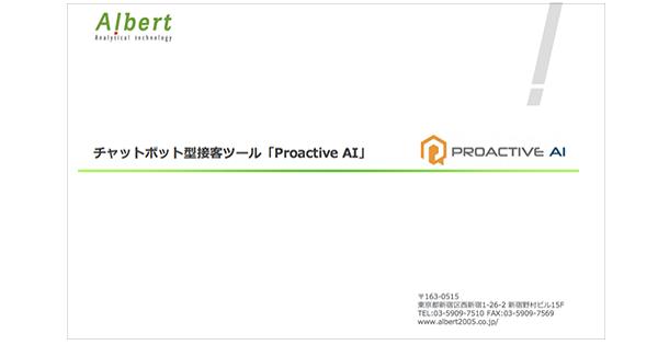 Proactive AI(チャットボット)