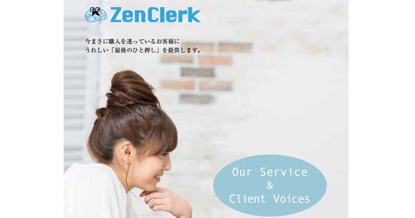ZenClerk (ポップアップ系)