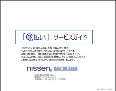 ニッセンコレクト@払い
