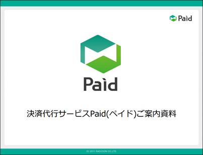 Paid(BtoB向け・企業間決済・掛売決済)