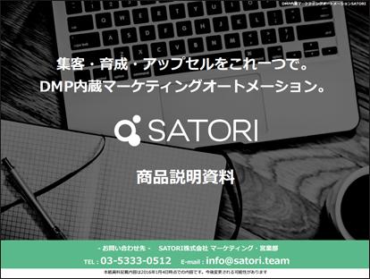 SATORI (サトリ)