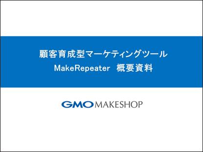 MakeRepeater (メイクリピーター)