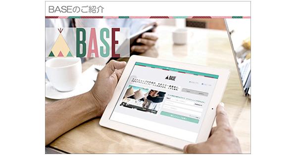 BASE(かんたんEC)