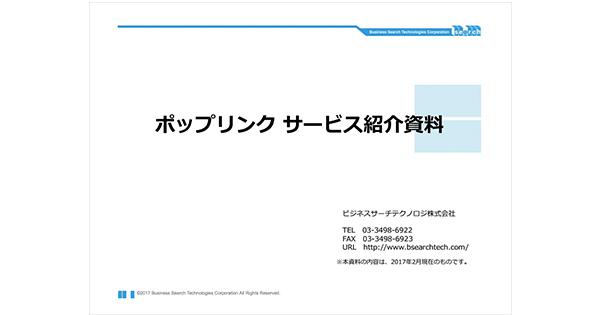 ポップリンク(サイト内検索)