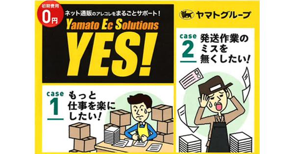 Yamato EC Solutions「YES!」(カスタマイズ)