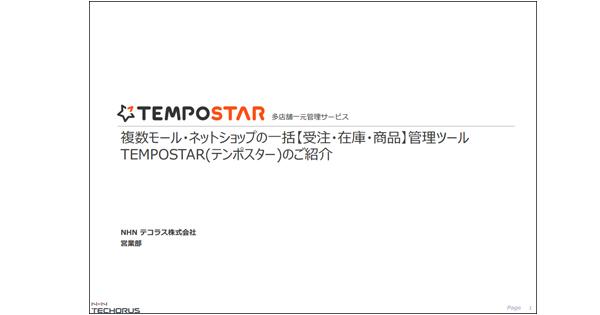 TEMPOSTAR(ASP・カスタマイズ)