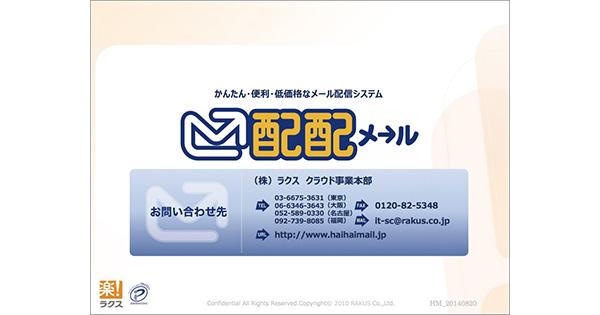 配配メール