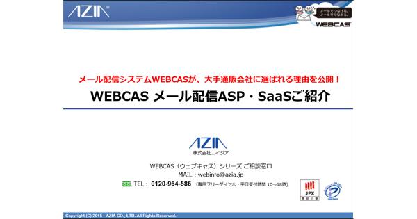 WEBCAS e-mail