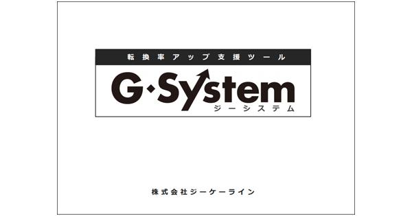 G-system(ジーシステム)