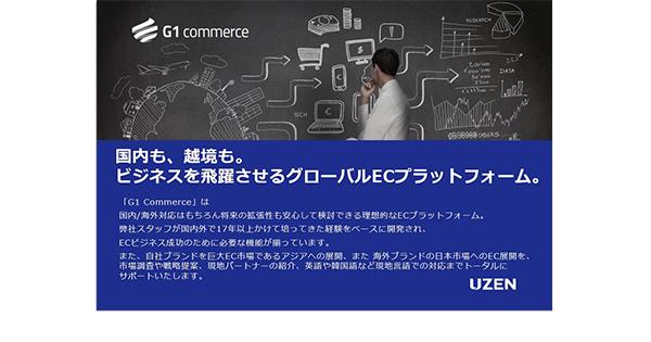 G1 Commerce