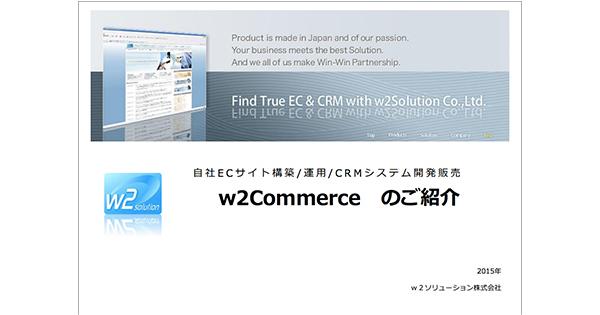 w2Commerce