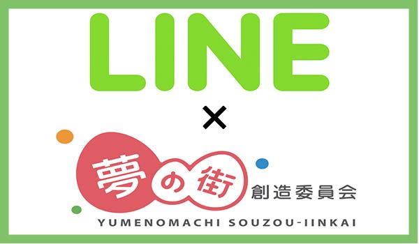 LINE 夢の街創造委員会