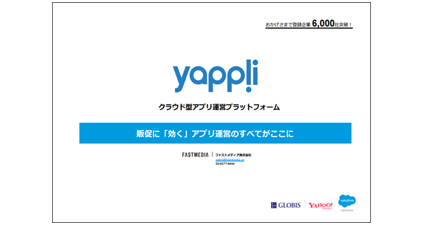 Yappli (ファストメディア株式会社)