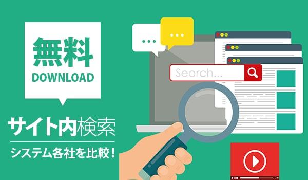 検索体験を改善して、ECサイトのCVRを改善するサイト内検索エンジン