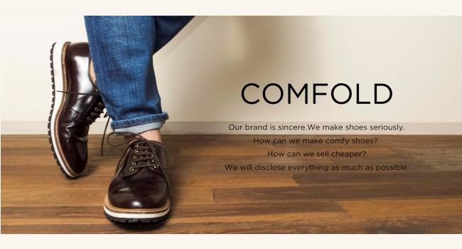 スタイリッシュな革靴をオンラインSPA(D2C)で提供する『COMFOLD』販売開始
