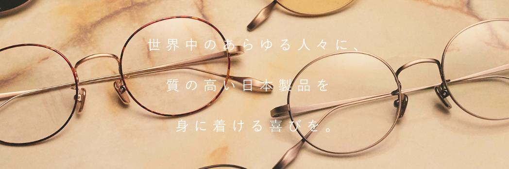 ◆オーマイグラス株式会社