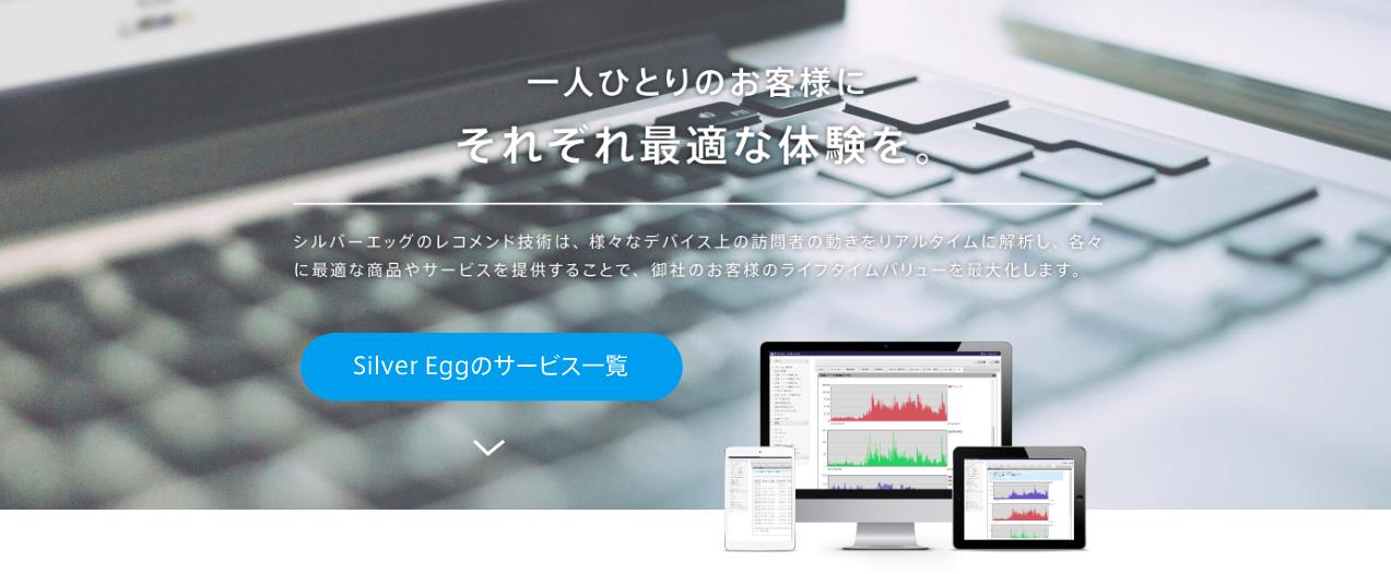 ◆シルバーエッグ・テクノロジー株式会社
