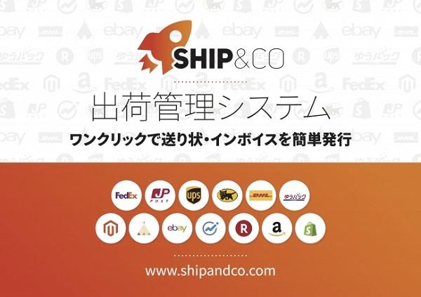 越境ECに威力を発揮する『Ship&co』