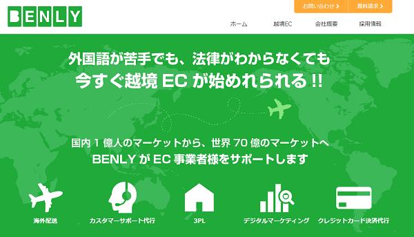 両社の強みが越境ECを加速させる