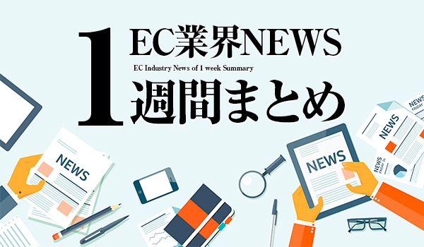 EC業界News1週間まとめ〜アスクル決算でロハコ好調/ヤフーも楽天もKDDIも直販に着目