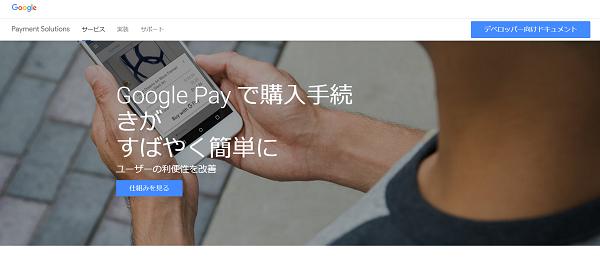 『Google Pay』で「クレジットカード情報の非保持化」が可能