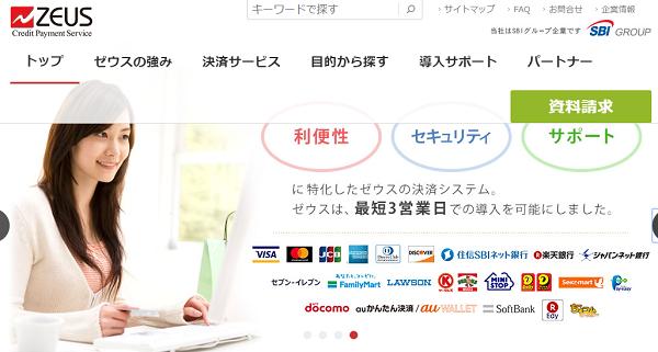 ゼウス株式会社ホームページ
