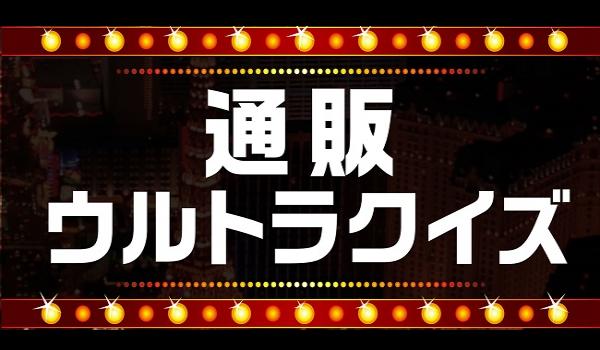 日本初の参加型の通販クイズバトル『通販ウルトラクイズ』が開催決定!