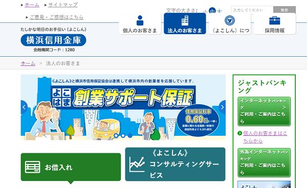 横浜信金ホームページ
