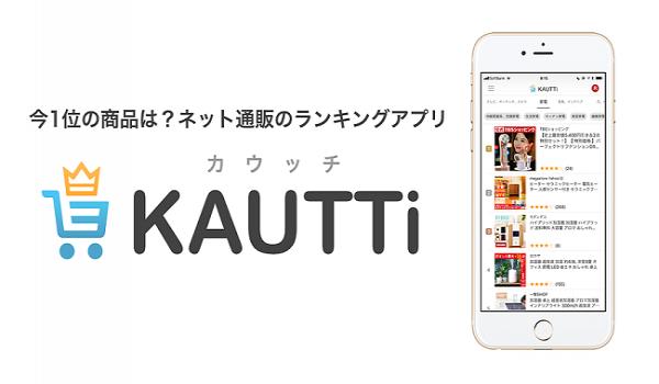 「楽天」「Yahoo!ショッピング」のトレンドを素早くキャッチするアプリ『KAUTTi』の提供開始
