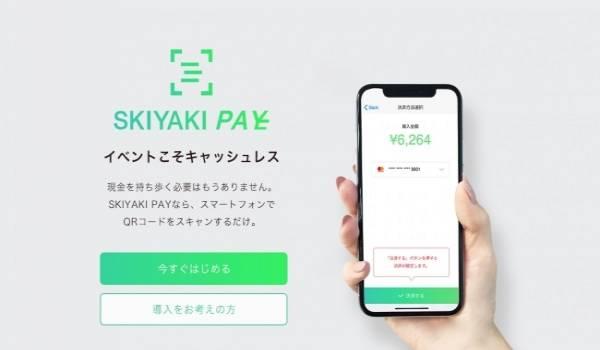 QRコードで簡単決済、イベント会場を想定した新スマホ決済サービス『SKIYAKI PAY』がリリース