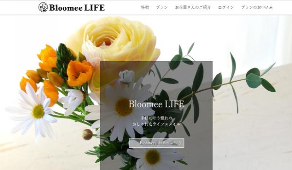 サブスク型生花販売のCrunch Style社