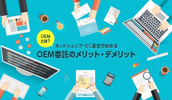OEMとは?基本知識を学ぶ。OEMのメリット、デメリットも解説 ECのミカタ