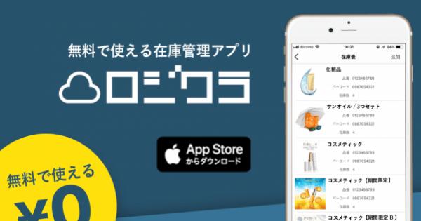 ECや店舗向け在庫管理グラウド『ロジクラ』にiPhone版無料アプリが登場
