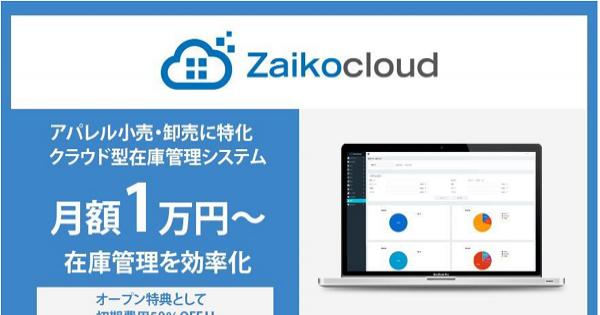アパレル小売業・卸売業に特化したクラウド型在庫管理システム『Zaikocloud』がリリース