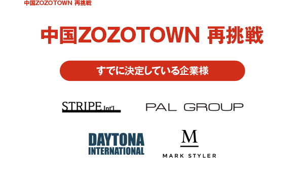 a6b28a62326 ZOZOTOWNとの共通在庫を行う企業に対し、従来の販売手数料15%を無料化、ZOZO IDのログイン連携・顧客データの活用を推進するとした。