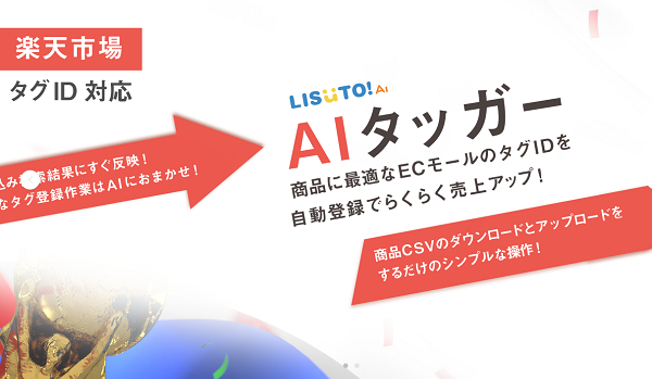 aadcde1b292 を提供するLISUTO株式会社(本社:東京都港区、代表取締役社⻑/CEO:ニール・プラテック、以下:LISUTO)は、楽天市場出品時(対応ECモールは 順次追加予定)のタグ登録 ...